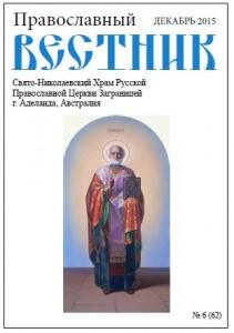 pravos_vestnik_cover