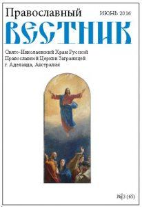 pravoslavni_vestnik_65